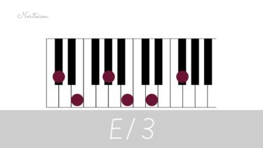 テンションコード【E13】をピアノで弾く。手の形を覚えて応用しよう