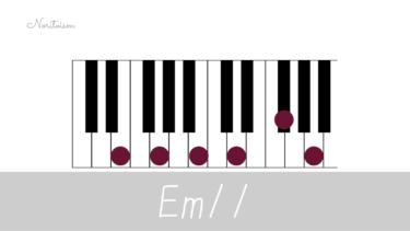 テンションコード【Em11】をピアノで弾く。マイナーを知ってからメジャーで使おう