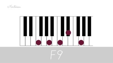 テンションコード【F9】をピアノで弾く。F7(#9), F7(♭9)もご紹介