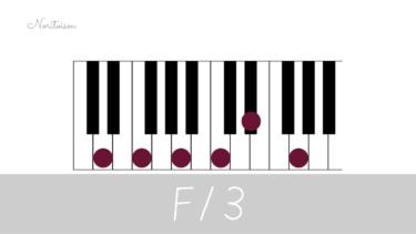 テンションコード【F13】をピアノで弾く。手の形を覚えて応用しよう