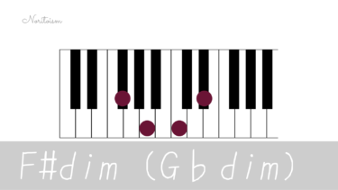 コード【F#dim(G♭dim)】をピアノで弾く。半音移動とドミナントで使いこなす