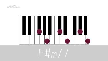 テンションコード【F#m11】をピアノで弾く。マイナーを知ってからメジャーで使おう