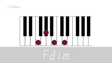 コード【Fdim】をピアノで弾く。半音移動とドミナントで使いこなす