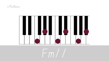 テンションコード【Fm11】をピアノで弾く。マイナーを知ってからメジャーで使おう