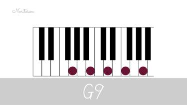 テンションコード【G9】をピアノで弾く。G7(#9), G7(♭9)もご紹介