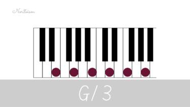 テンションコード【G13】をピアノで弾く。手の形を覚えて応用しよう