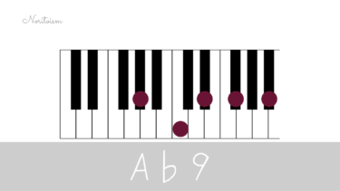 テンションコード【A♭9】をピアノで弾く。A♭7(#9), A♭7(♭9)もご紹介