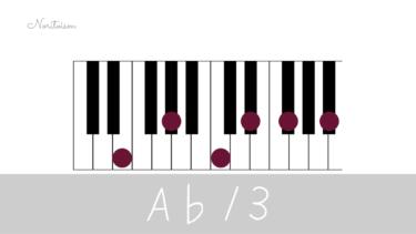 テンションコード【A♭13】をピアノで弾く。手の形を覚えて応用しよう
