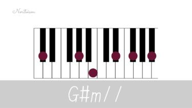 テンションコード【G#m11】をピアノで弾く。マイナーを知ってからメジャーで使おう