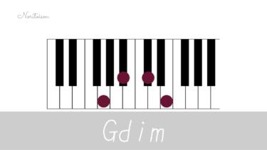 コード【Gdim】をピアノで弾く。半音移動とドミナントで使いこなす