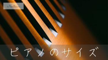 ピアノのスペック。重さやサイズ、音の違いを解説